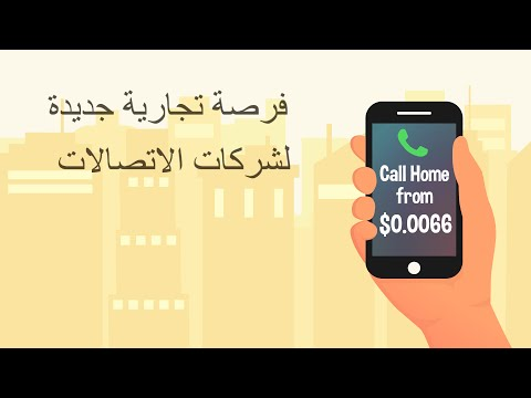 New Business Opportunity for Mobile Telecoms, One Horizon Group, Inc. Arabic Ver.
