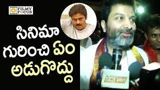 Director Trivikram Srinivas Visits Tirumala || Agnathavasi Movie || Pawan Kalyan