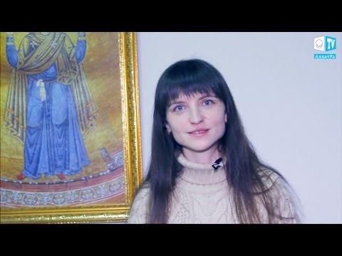 «Внутри нас настоящее и вечное!»  Юлия, Киев
