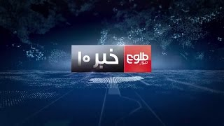 TOLOnews 10pm News 28 February 2017