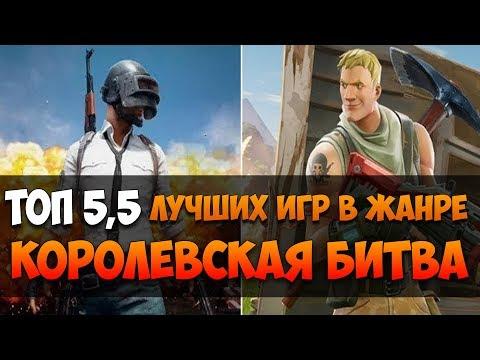 ТОП 5,5 ИГР ЖАНРЕ КОРОЛЕВСКАЯ БИТВА