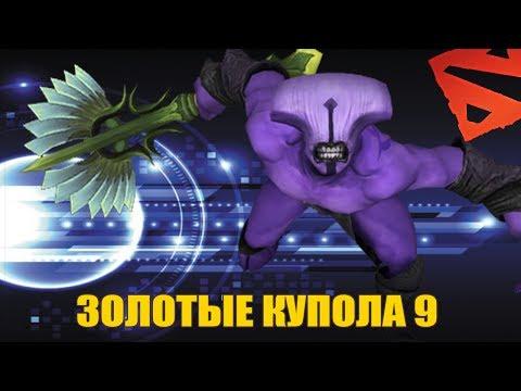 |SWAGLIN| DOTA 2 - ЗОЛОТЫЕ КУПОЛА 9