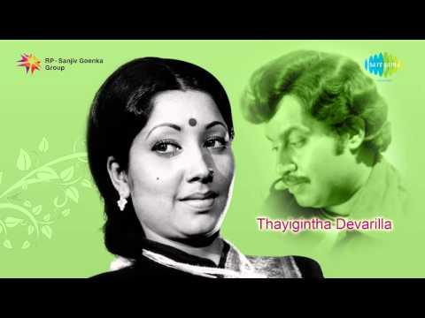 Thayigintha Devarilla   Nagalarade song