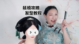Story of Yanxi Palace Traditional Chinese Hairstyle Tutorial 延禧攻略宫装旗头燕尾发型教程