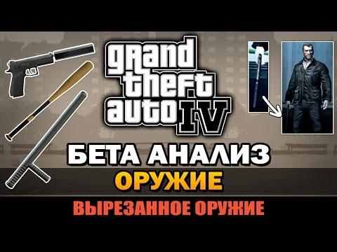 GTA IV - Вырезанное оружие [Анализ]