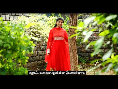 New Tamil Christian Song - Immanuel video