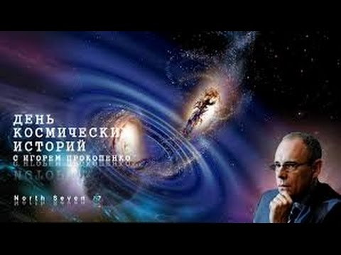 День космических историй - Формула жизни.