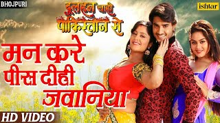 मन करे पीस दिही   Mann Kare Pees   Latest Bhojpuri Song 2017   Pradeep Pandey Chintu, Tanushree