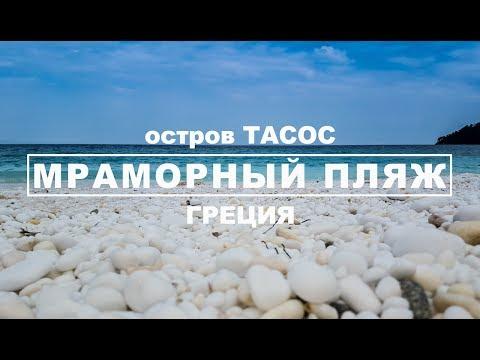 Marble Beach. Greece. Island THASSOS.