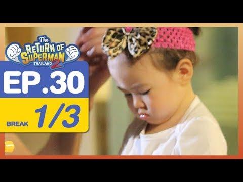 The Return of Superman Thailand Season 2 - Episode 30 - 16 มิถุนายน 2561 [1/3]