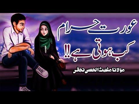 Aurat Haraam Kab Hoti Hy !! | Maulana Mughees-Ul-Hassan Najafi | 4K
