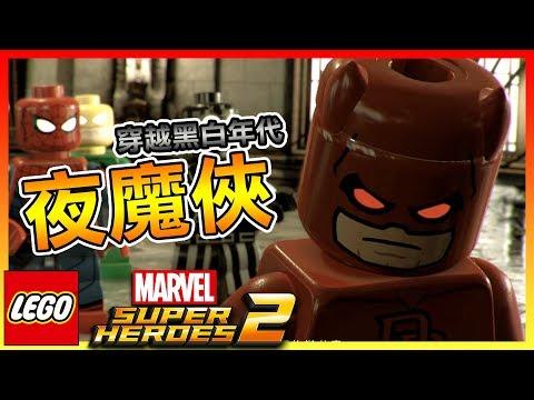 【樂高漫威超級英雄2】30年代黑衣蜘蛛人? 捍衛者聯盟!! | #11