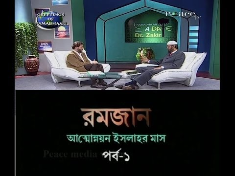Bangla: A Date With Zakir Naik 2014 - Ramadan: Antto-unnayon Islahar Mas (part 1 4) video
