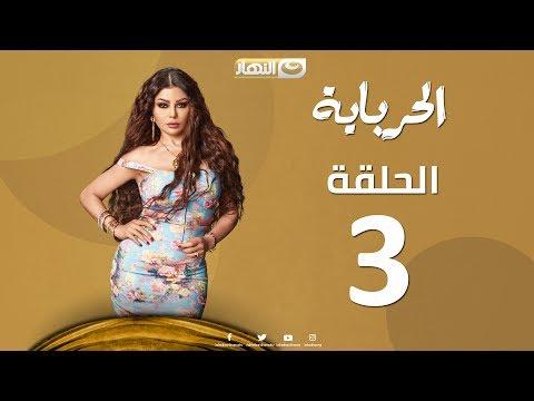 Episode 03 - Al Herbaya Series | الحلقة الثالثة - مسلسل الحرباية thumbnail