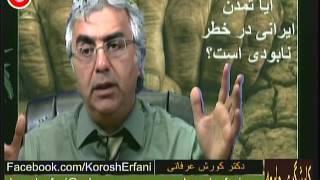 برنامه ی کاوشگری جامعه: آیا تمدن ایرانی در خطر نابودی است؟