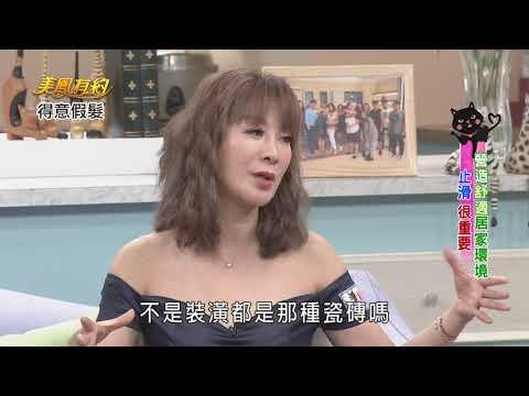 台綜-美鳳有約-EP 695 擺脫夏日熱浪 打造安全舒適居家環境(楊繡惠、Sam、彭建源)