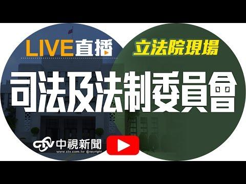 「大陸委員會組織法草案」審查   20170522中視新聞LIVE直播