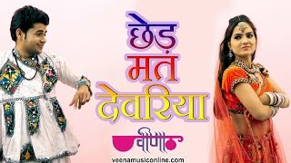 Rajasthani Holi Songs Video 2016 | Chhed Mat Devariya Full HD | Hit Rajasthani Holi Songs
