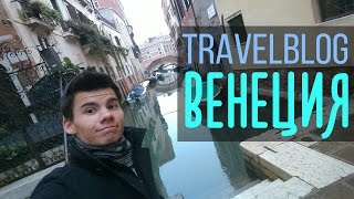 Travel Blog - Венеция