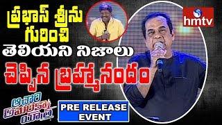 Brahmanandam Speech | Achari America Yatra Pre Release Event | hmtv News