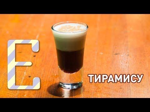Коктейль Тирамису — рецепт Едим ТВ