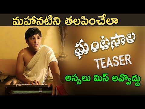 Ghantasala Movie Teaser 2018 - Latest Telugu Movie 2018 - Krishna Chaitanya, Mrudhula