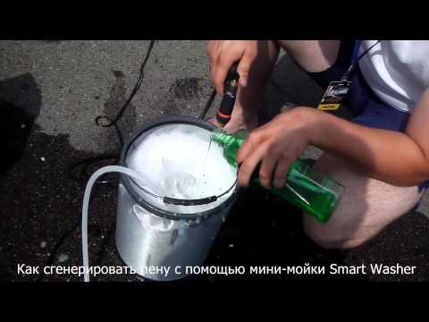 Как сгенерировать пену с помощью мойки Smart Washer.