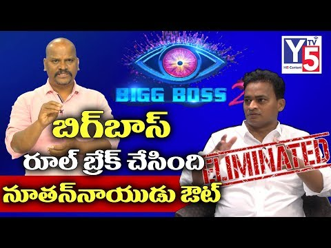 Nutan Naidu Eliminated  In Bigg Boss 2 || Nani || Y5 tv ||