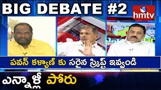 No Confidence Motion Not Taken Up in Lok Sabha,Why? | Big Debate #2  | hmtv