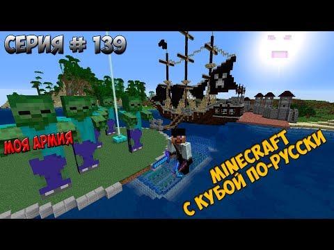Minecraft с Кубой по-русски №139 | 2 Сезон | Армия из ГИГАААААНТОВ!!!WTF??!