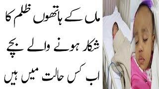 Latest Updates About Innocent Children From Jeddah Saudi Arabia