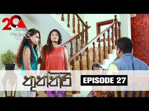 Thuththiri Sirasa TV 18th July 2018 Ep 27 [HD]