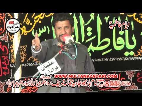 Zakir Nusrat Abbas Chandio I Yadgar Majlis 8 Feb 2019 I ImamBargah Sajjadia Tounsa Shareef