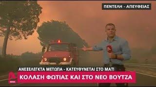 Κόλαση φωτιάς στον Ν. Βουτζά, Αγ. Ανδρέα, Μάτι και Κάλαμο