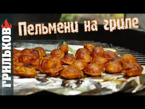 Проверка рецепта: Копчёные пельмени на гриле (мангале)
