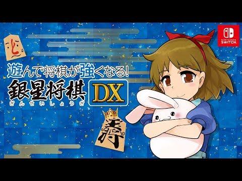 スイッチ『遊んで将棋が強くなる!銀星将棋DX』12月14日に発売決定だよーっ。将棋を始めるお子さまに最適かもーっ?