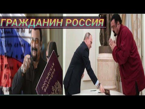 СТИВЕН СИГАЛ УЗБЕКИСТОНГА ТАШРИФ БУЙУРГАНИ ВА РОССИЯ ФУКАРОСИ БУЛГАНИ