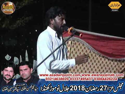 Zakir  Majlis 27 ramzan 2018 Morah khunda