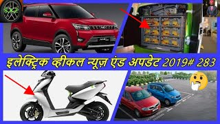 E V NEWS AND UPDATE 2019//Upcoming mahindra electric vehicle//ev sale india//electric bus update.