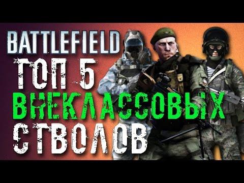 ТОП 5: ВНЕКЛАССОВЫЕ СТВОЛЫ (Battlefield)
