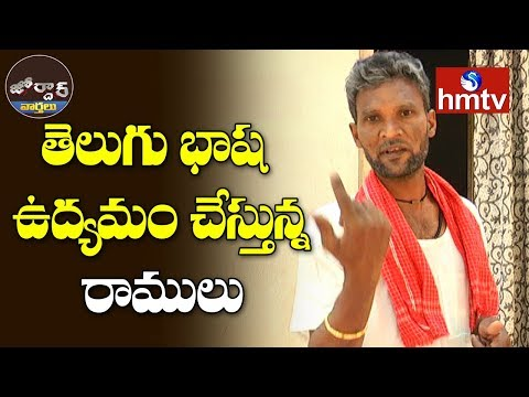 Village Ramulu Fight For Telugu Language | Village Ramulu Comedy | Jordar News | Telugu News | Hmtv