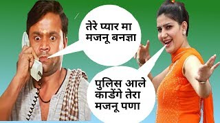 Sapna Chaudhary and Rajpal Yadav Funny Call in ( हरयाणवी )   Madlipz Video  