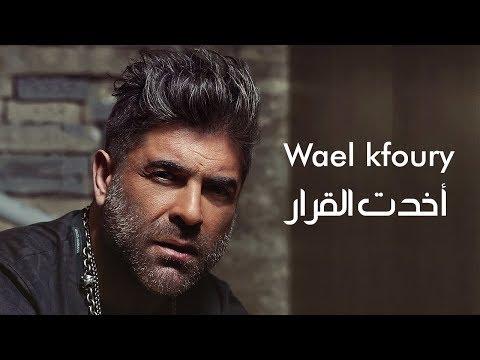 Wael Kfoury - Akhadet El Arar   وائل كفوري - أخدت القرار
