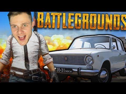 ФРОСТ + ЖИГУЛИ = БЕСПРЕДЕЛ в Battlegrounds