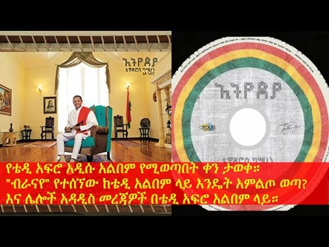 Teddy Afro's new album Ethiopia including album release date