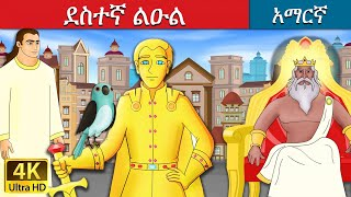 ደስተኛ ልዑል | The Happy Prince Story in Amharic | 4K UHD | Amharic Fairy Tales