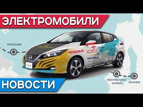 Новости про Tesla Roadster и Model Y, себестоимость Model 3, через всю Россию на Nissan Leaf