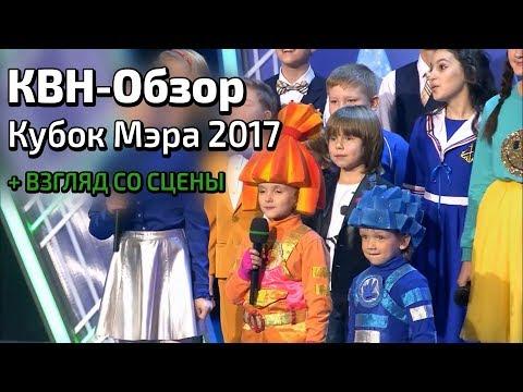 КВН-Обзор. Кубок Мэра 2017 + ВЗГЛЯД СО СЦЕНЫ