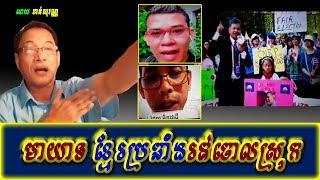Khan sovan - Behavior of Khmer opposite live abroad, Khmer news today, Cambodia hot news, Breaking