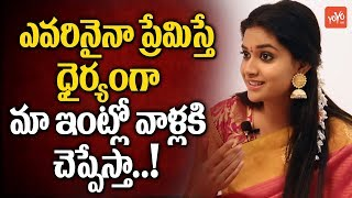 Keerthi Suresh Says An Interesting Answer about Her Love Marriage | Mahanati Movie